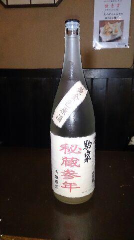 150731駒泉.jpg