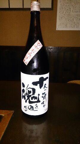 150930純米吟醸十魂.jpg