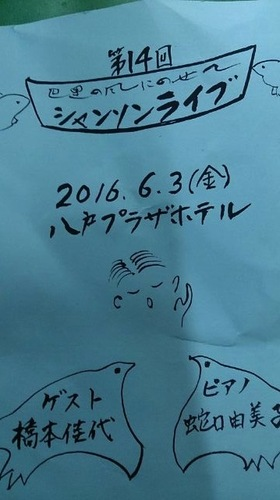 160615シャンソン1.jpg