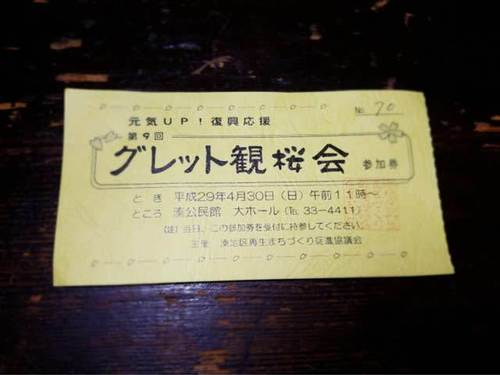 170511観桜会1.jpg