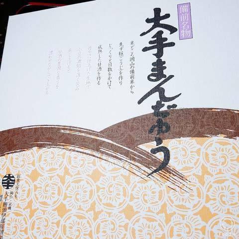 190219まんぢゅう1.jpg