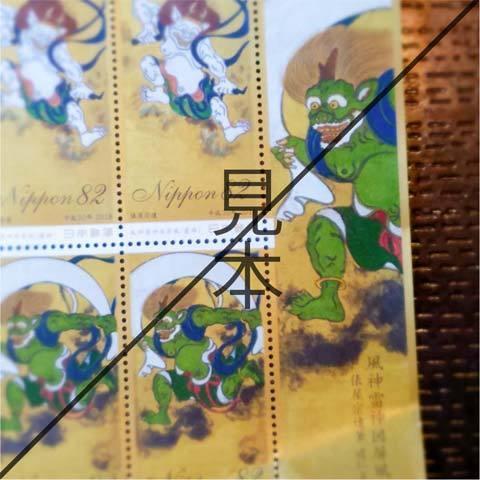 190826切手1風神.jpg
