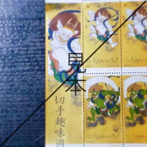190826切手2雷神.jpg