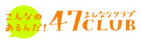 20130701_47logo_yokoa.jpg