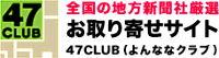 47club.jpg