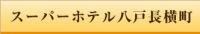 スーパーH長横町.jpg