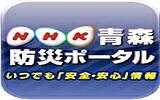 NHK_bousai.jpg